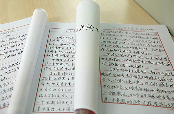 手抄党章作品展示1-1.jpg
